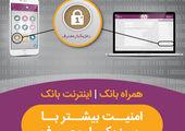 رمز دوم پویا برای خرید اینترنتی از ۱ دی ۱۳۹۸ اجباری و قطعی میشود