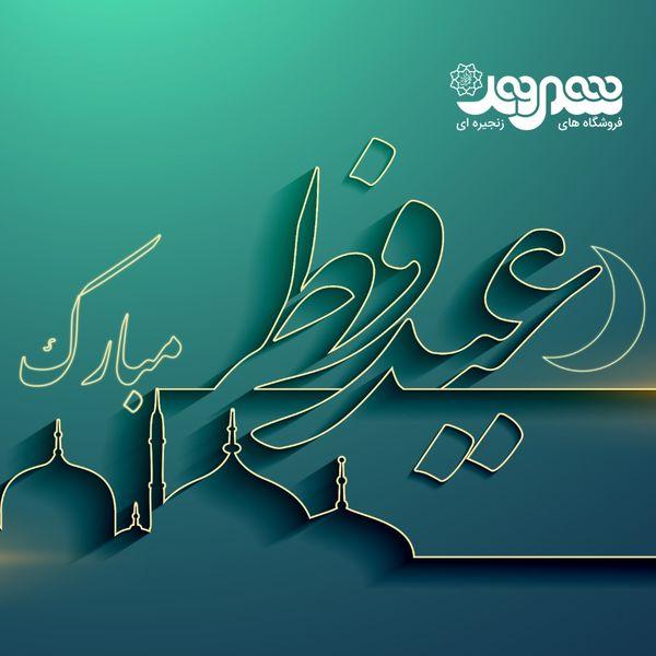 پیام مدیرعامل شرکت شهروند به مناسبت فرا رسیدن عید سعید فطر