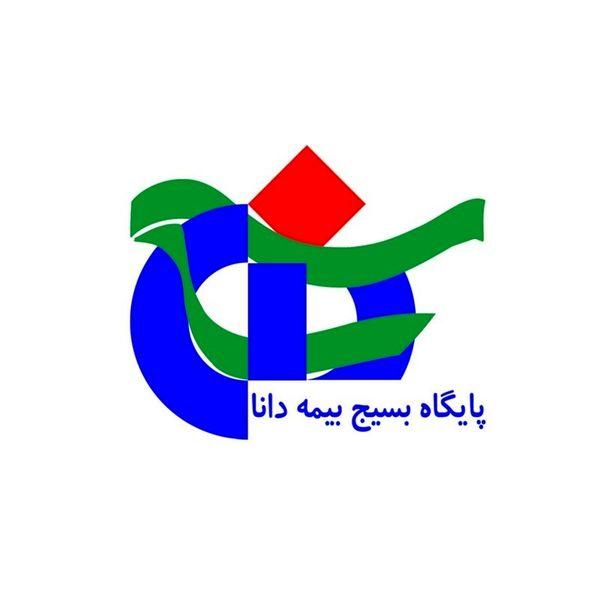 قدردانی پایگاه بسیج بیمه دانا از مشارکت همکاران در مراسم یوم الله 22 بهمن