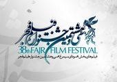 تیپ مشکی پریناز ایزدیار در اولین روز جشنواره فجر+ عکس