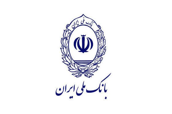 اطلاعیه بانک ملی در خصوص استرداد وجوه زائران اربعین