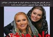 هانیه غلامی و مادر بازیگر جوانش +عکس