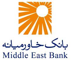 بانک خاورمیانه افزایش سرمایه داد