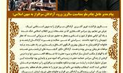پیام مدیرعامل چادرملو به مناسبت سالروز ورود آزادگان سرافراز به میهن اسلامی