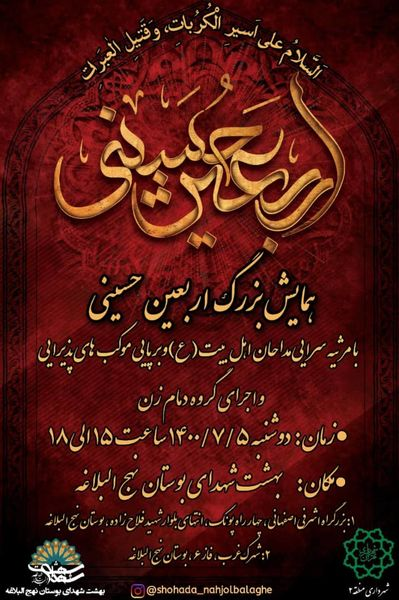 برگزاری همایش بزرگ اربعین حسینی در گلزارشهدای بوستان نهج البلاغه