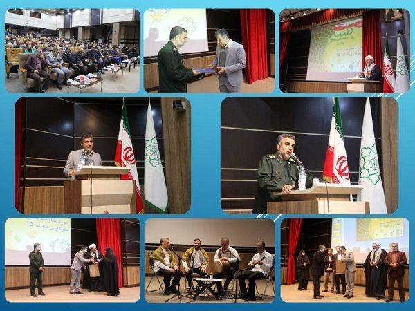 همایش بسیجیان منطقه15 برگزار شد
