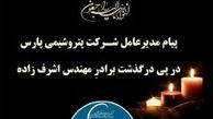 پیام مدیرعامل شرکت پتروشیمی پارس در پی درگذشت برادرِ مهندس اشرف زاده