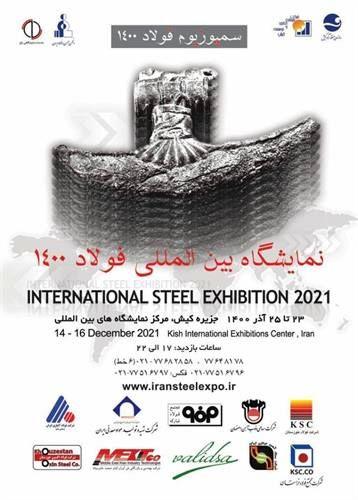تغییر تاریخ برگزاری بیست و سومین سمپوزیوم فولاد در کیش
