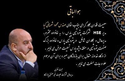 رژه خودروهای HSE شرکتهای پتروشیمی منطقه پارس