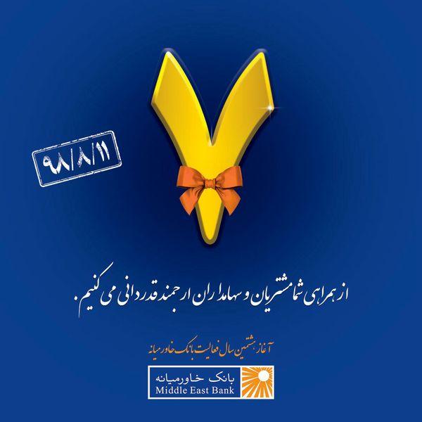 آغاز هشتمین سال فعالیت بانک خاورمیانه