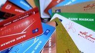تمدید خودکار اعتبار کارت های بانک مسکن