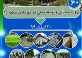 آئین افتتاح فلکه دوم نیروی هوایی و کلنگ زنی پایگاه مدیریت بحران در منطقه ۱۳