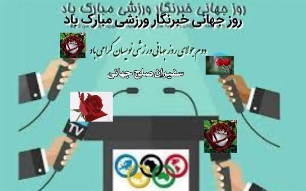 کمیته ملی المپیک روز جهانی ورزشی نویسان را تبریک گفت