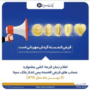 قدردانی بانک سینا از مشارکت هموطنان در جشنواره حسابهای قرضالحسنه پس انداز