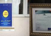 آغاز تزریق بالینی واکسن کرونا پاستور در ۷ استان