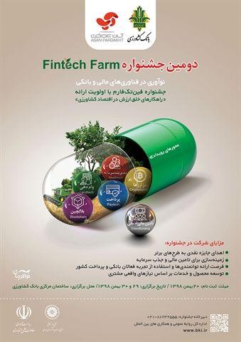 دومین جشنواره « فین تک فارم» با محوریت نوآوری در فناوریهای مالی و بانکی
