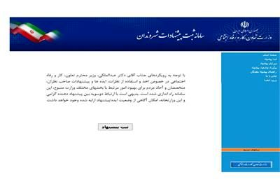 راه اندازی سامانه مردم در وزارت تعاون کار و رفاه اجتماعی