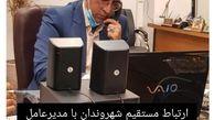 ارتباط مستقیم شهروندان با مدیرعامل شرکت ساماندهی