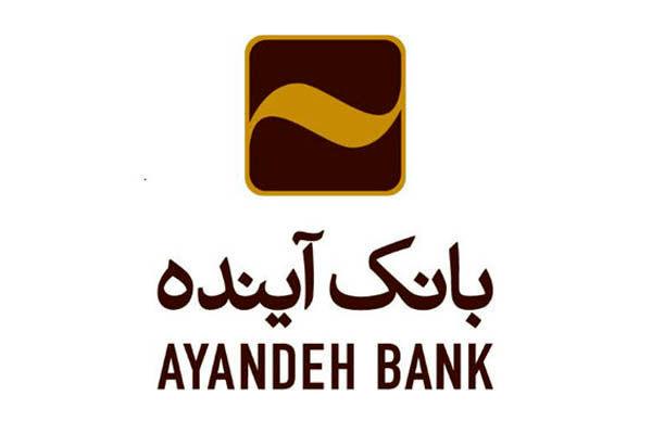 با افتتاح سه شعبه جدید، بانک آینده، ۲۶۰ شعبهای شد
