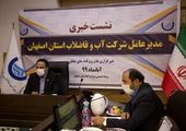 اجرای طرح ملی یاس در استان اصفهان