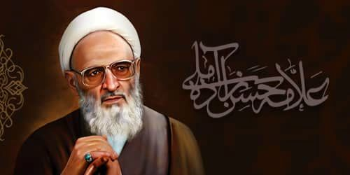 پیام تسلیت مدیرعامل بانک سینا به مناسبت رحلت آیت الله حسن زاده آملی