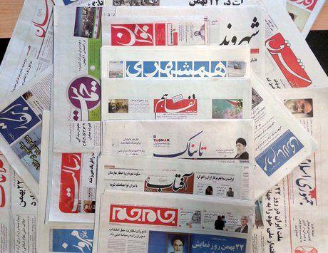 اختلال یک شرکت وابسته به بنیاد مستضعفان درچاپ تعدادی از روزنامه های سراسری