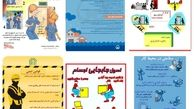 برگزاری مسابقه ایمنی HSE در منطقه9