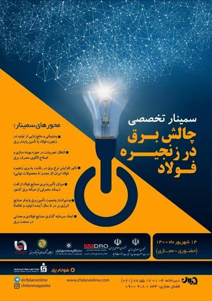 محورهای سمینار تخصصی «چالش برق در زنجیره فولاد» اعلام شد