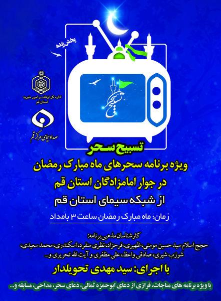 پخش برنامه تلویزیونی سحرگاهی شبکه نور از جوار حرم امامزادگان قم