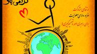 اجرای 88 عنوان برنامه به مناسبت فرارسیدن روز جهانی معلولین در منطقه 13
