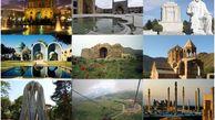 توریست های خارجی از کدام شهرهای ایران بازدید می کنند؟