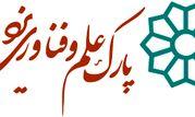اقتصاد دیجیتال پارک علم و فناوری یزد در مسیر توسعه