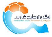 احتمال میزبانی یک تا 2 تیم ایرانی در لیگ قهرمانان وجود دارد