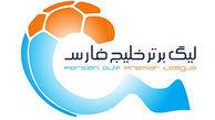 برنامه جدید لیگ برتر فوتبال ایران
