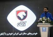 اجرای طرح جامع صیانت از خودروهای ۵ ستاره کیفی در ایران خودرو