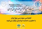 بهاشتراکگذاری تجربههای راهاندازی 5G ایرانسل در کارگاههای کنفرانس برق