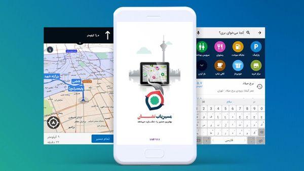 توسعه نقشه و مسیریاب «نشان»، با حمایت بانکپاسارگاد