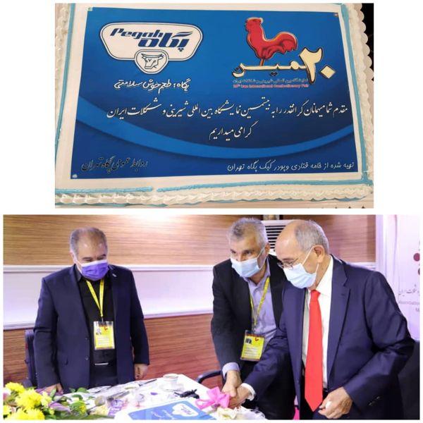 حضور پگاه تهران در نمایشگاه بین المللی شیرینی و شکلات