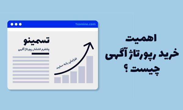 نکات مهم در مورد فاکتور قیمت گذاری و خرید رپورتاژ آگهی