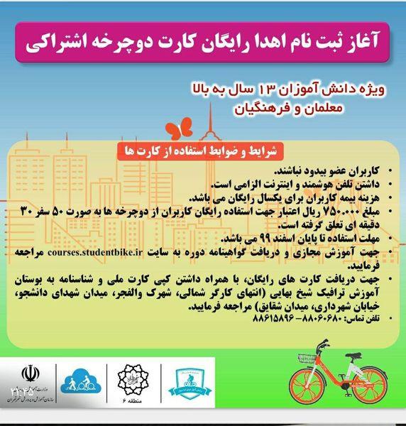 آغاز ثبت نام اهدا کارت رایگان دوچرخه اشتراکی به دانش آموزان ۱۳ سال به بالا در مناطق ۶،۷،۱۱،۱۲