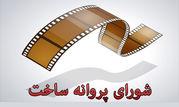 موافقت شورای ساخت با یک فیلم نامه