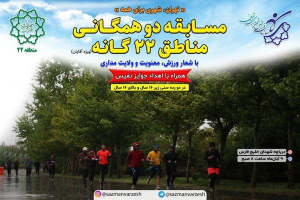 فراخوان حضور شهروندان تهرانی در مسابقه دو همگانی
