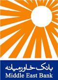 گزارش سالانه بانک خاورمیانه برای سال ۱۳۹۸ منتشر شد