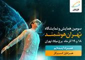 گزارش عملکرد و دستاورهای چهار ساله پست بانک ایران به وزیر ارتباطات ارائه شد
