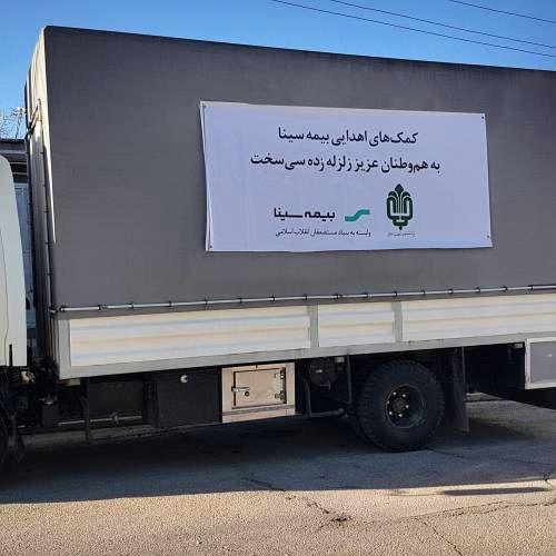 اهدای ۳۰۰ تخته پتو به زلزلهزدگان سیسخت