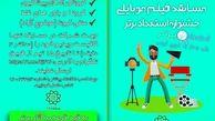 آغاز جشنواره استعداد برتر در منطقه 15