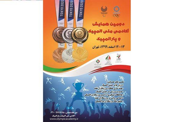 برگزاری دومین همایش آکادمی ملی المپیک و پارالمپیک