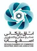 برگزاری پاویون اتاق بازرگانی اصفهان در نمایشگاه 2021 ارمنستان