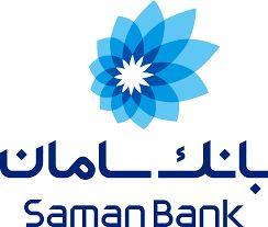 آمادگی خزانه بانک سامان جهت دریافت سکه بهار آزادی