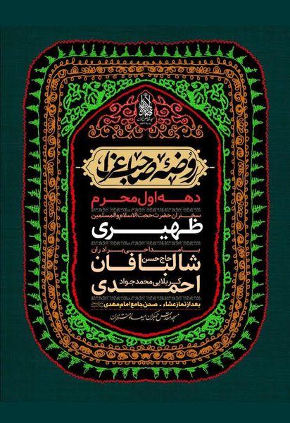 مراسم مسجد مقدس جمکران در دهه اول محرم